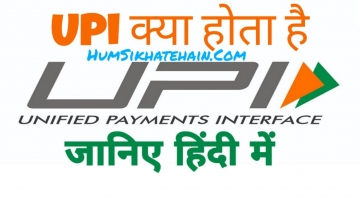 UPI क्या है – What is UPI in Hindi